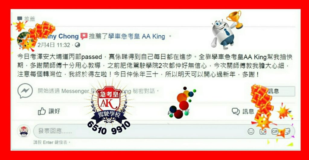 Chong FB Like