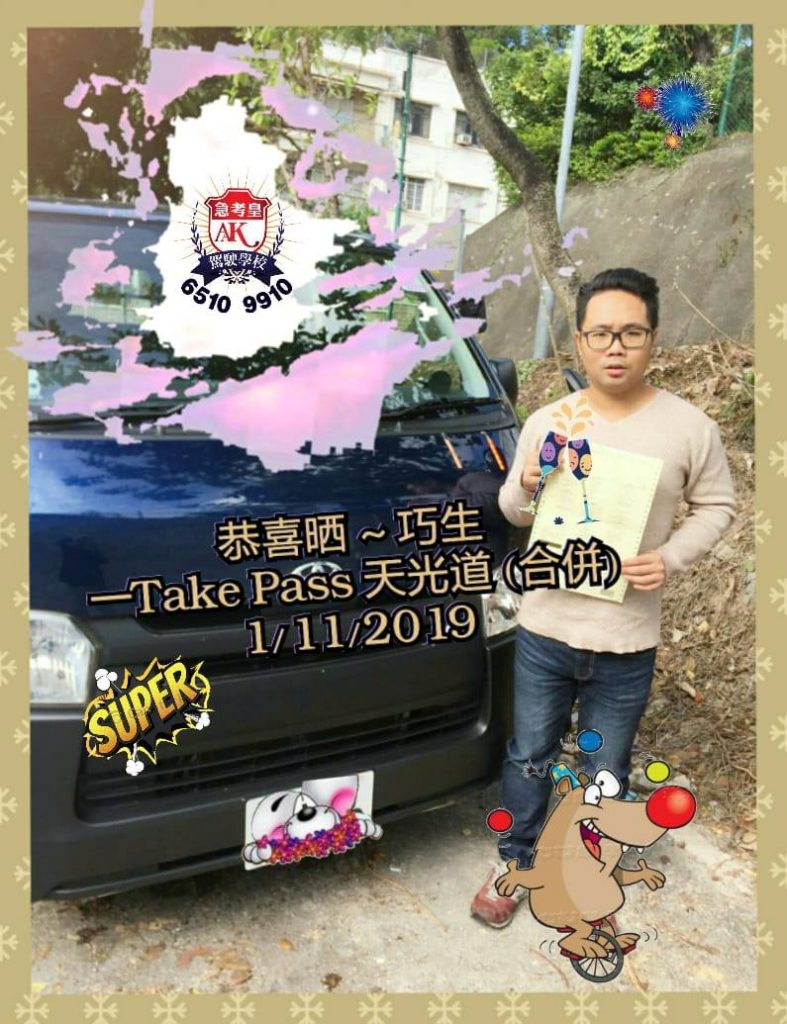 巧生 一TAKE PASS 天光道(合併)