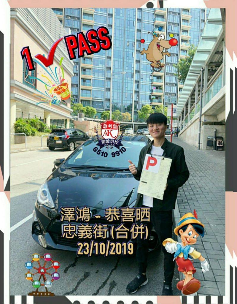 澤鴻 1 Take Pass 忠義街(合併)