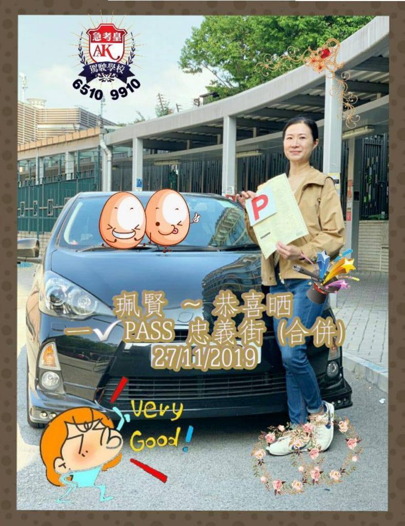珮賢 一Take Pass 忠義街(合併)