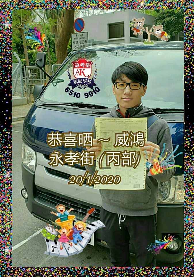 威鴻 永孝街(丙部)